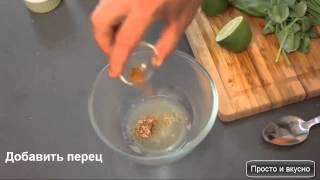 Как сделать маринад для карпаччо, тартар и севиче(Рецепт приготовления маринада для закусок карпаччо, тартар и севиче (блюд из сырого мяса или рыбы). Данный..., 2014-08-18T10:41:21.000Z)
