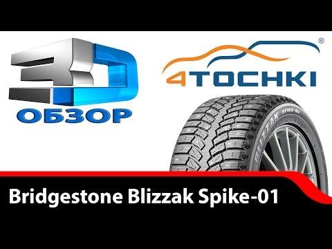 3D-обзор шины Bridgestone Blizzak Spike 01