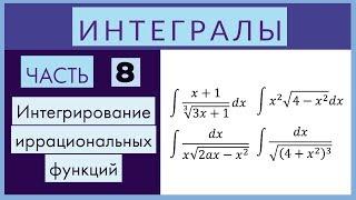 Интегралы №8 Интегрирование иррациональных функций
