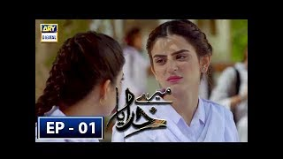 Mere Khudaya Episode 1 - 23rd June 2018 - ARY Digital Drama