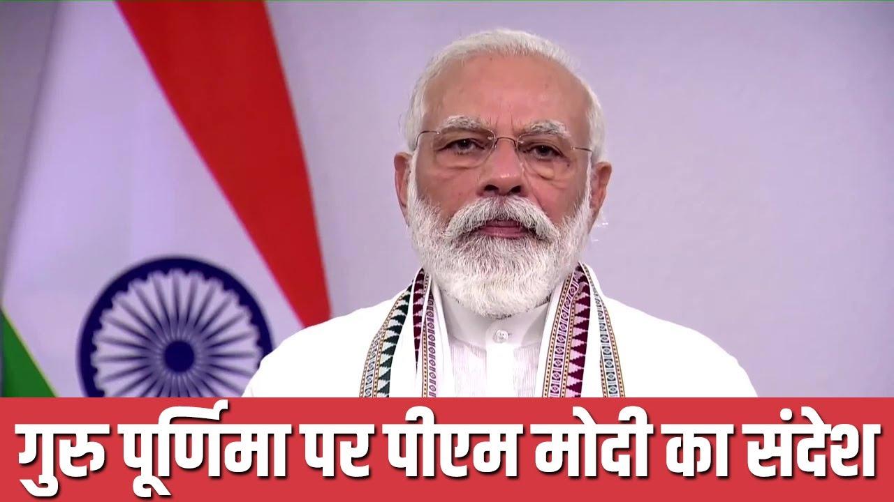 Guru Purnima के अवसर पर PM Narendra Modi का संदेश | Dharma Chakra Day