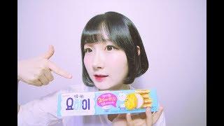figcaption [한국어 ASMR , ASMR Korean] 배고픈 새벽 요하이 냠냠 | Yo~HI! Cookies Eating Sounds