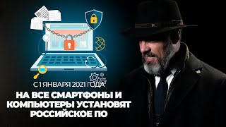 С 1 января 2021 года на все смартфоны и компьютеры установят российское ПО