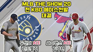 MLB더쇼20 밀워키 브루어스 VS 세인트루이스 카디널…