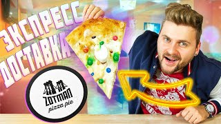 Самая необычная пицца с Нутеллой и M M s Экспресс обзор доставки Zotman Pizza Pie