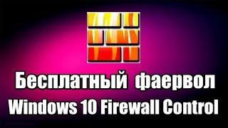 windows Firewall Control in Windows 10