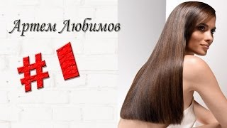 Узнайте за 2,5 минуты как правильно ухаживать за окрашенными волосами.(, 2014-04-09T11:19:51.000Z)