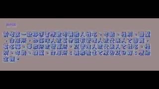 022_行政執行法_990203版(中速朗讀)
