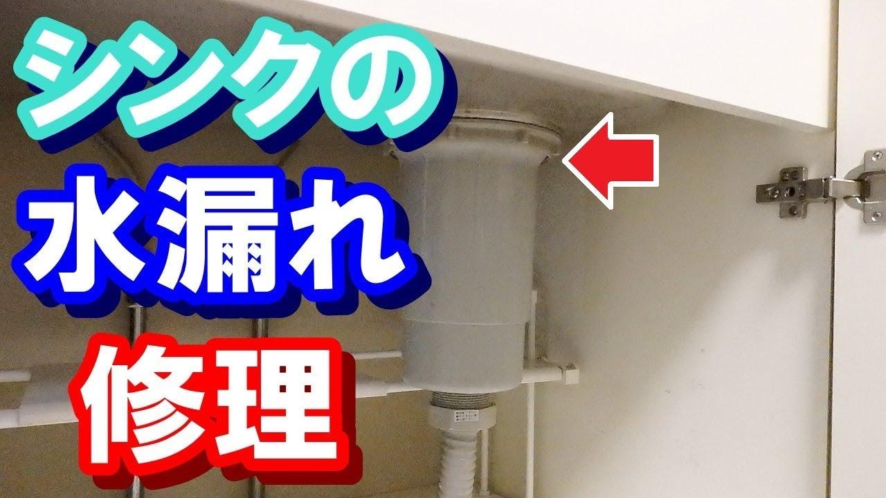 水漏れ 自分で 修理