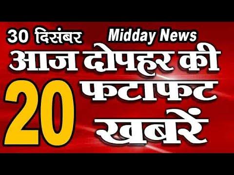 Midday News | दोपहर की फटाफट खबरें | Headlines | Aaj Ki News | Rahul Gandhi | Mobile News