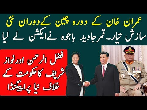 Qamar Bajwa Watching Pm Imran Khan Visit China