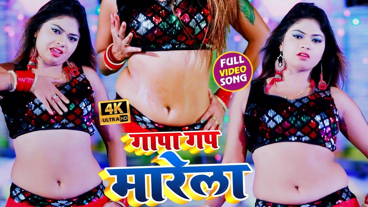 Download #VIDEO_SONG_2020 - गपा गप मारेला || Puja, Pamchar Lal || Gapa Gap Marela