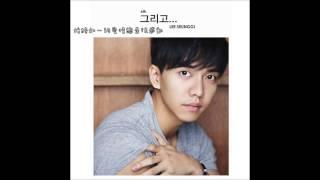 [中字] 李昇基 Lee Seung Gi - 還有, 再見 (And goodbye)