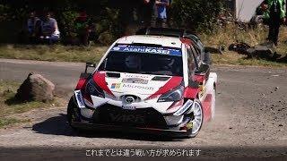 WRC 2018 Rd.9 ドイツ ハイライト動画 | TOYOTA GAZOO Racing
