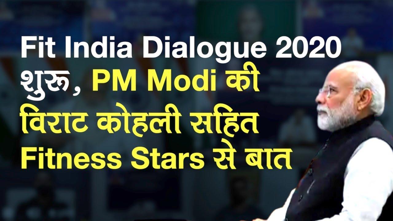 Fit India Dialogue 2020 : PM Modi ने Virat Kohli से फिटनेस  को लेकर किए कई सवाल – Watch Video