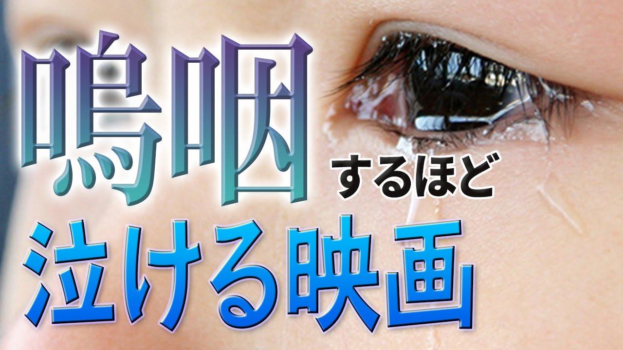 【号泣確定】嗚咽が出るほど 泣ける映画4選