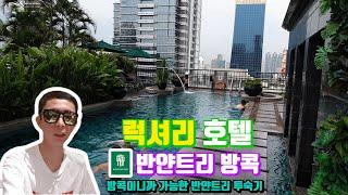 [방콕호텔 반얀트리 방콕] 방콕이라 가능한 반얀트리 투…