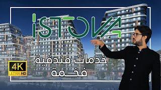 شقق للبيع في تركيا | استوفا | للسكن والاستثمار باطلالات جميلة على المدينة