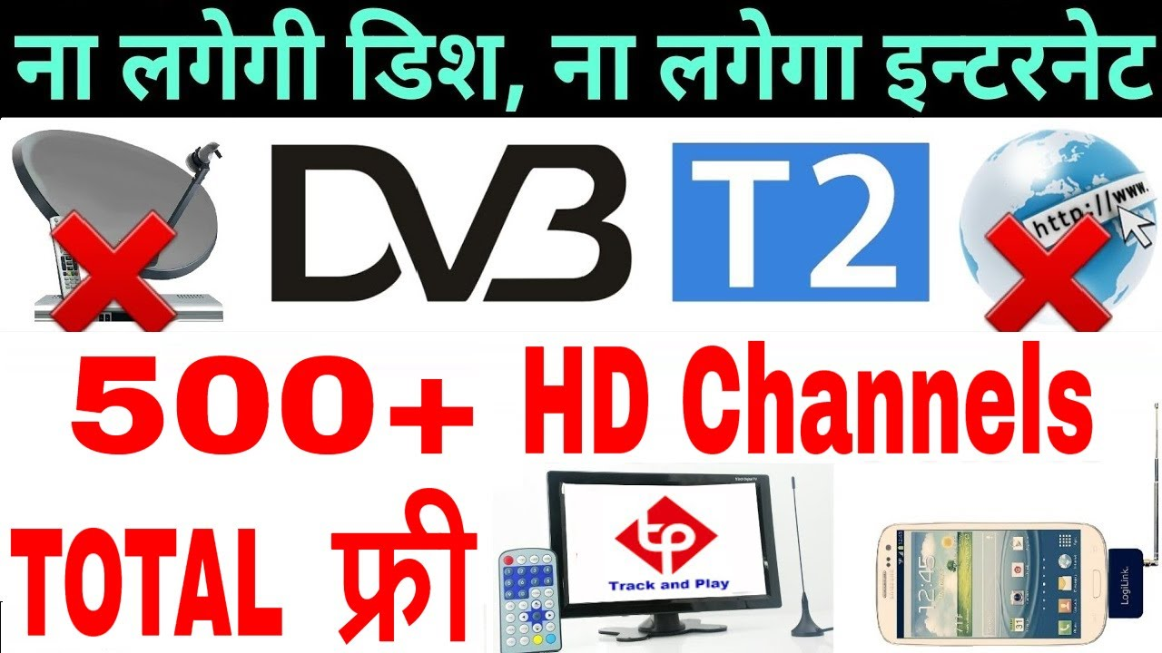 What is dvb 2