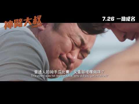 神臂大叔 (Champion)電影預告