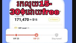 របៀបរកលុយ15$-30 free តាមកម្មវិធីVeeu 100% /hongkh technical