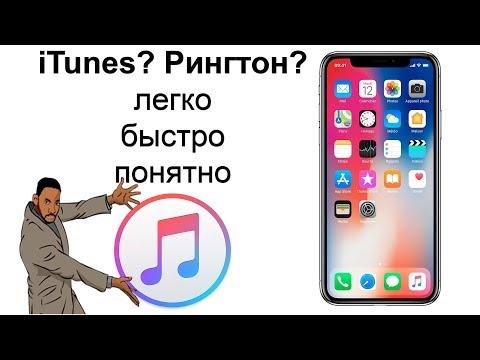 Как перенести рингтон с компьютера на iphone