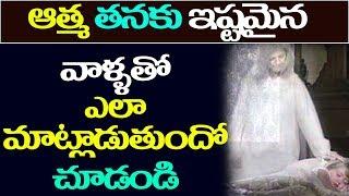ఆత్మ తనకి ఇష్టమైన వాళ్ళతో ?? | unknown truths about soul | Telugu 9