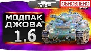 Скачать Моды от Джова 1.5.1.1  | МОДПАК ДЖОВА для World of Tanks - скачать бесплатно