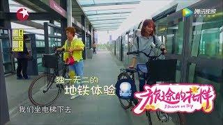 《旅途的花样》第11期精彩看点:带自行车坐地铁是一种怎样的体验?大喜马丽寻找特邀嘉宾!【东方卫视官方高清】