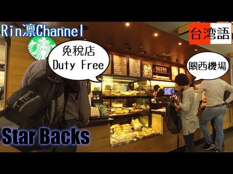 【日本旅遊】關西國際機場免稅店簡介・星巴克starbucks × 藤原浩Fragment Design 2017年聯名商品 - Kansai Airport Duty Free