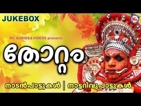 തോറ്റം | നാടന്പാട്ടുകള് | Thottam | Malayalam Nadanpattukal | Nadanpattukal
