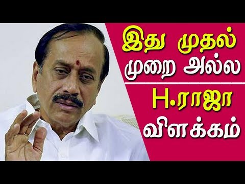 h.raja latest speech  against judiciary, police, h raja says its edited tamil news live tamil news   A day after BJP national secretary H. Raja allegedly made contemptuous remarks against the Tamil Nadu police and the Madras High Court, the Pudukottai police on Sunday booked cases against him and seven others under several Sections of the Indian Penal Code. Those booked include functionaries of the BJP and the Hindu Munnani. An FIR was registered against Mr. Raja and others at the Thirumayam police station on a complaint filed by Station House Officer A. Manoharan, accusing the BJP leader and others of triggering enmity between two groups. In the meanwhile h raja explained in another public meeting that his video has been edited with ulterior motives and published in social media ,   h raja, raja, raja speech, h.raja latest speech, h.raja speech, h raja latest speech, h.raja, h raja latest news, h raja news, raja speech, h. raja speech,  More tamil news tamil news today latest tamil news kollywood news kollywood tamil news Please Subscribe to red pix 24x7 https://goo.gl/bzRyDm  #tamilnewslive sun tv news sun news live sun news