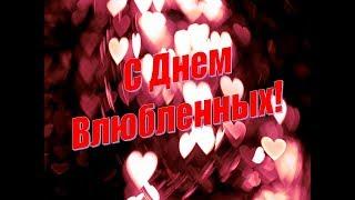 День Святого Валентина. Поздравление с Днем влюбленных.