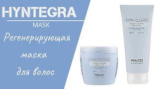 Маска для волос регенерирующая HYNTEGRA от Palco Professional