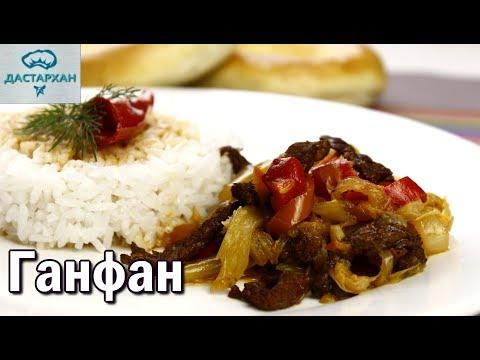 Ганфан. САМЫЙ ВКУСНЫЙ РЕЦЕПТ! Такой же вкусный как ЛАГМАН. Уйгурская кухня. Дунганская кухня.