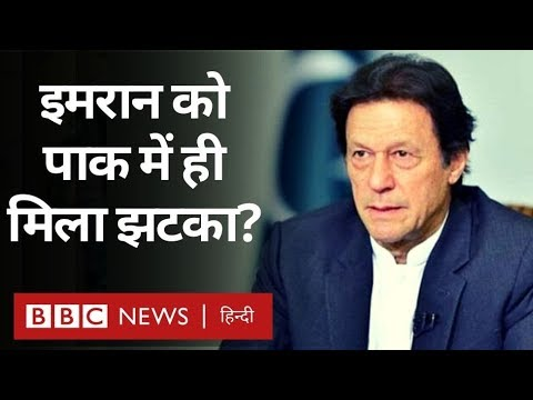 Imran Khan को