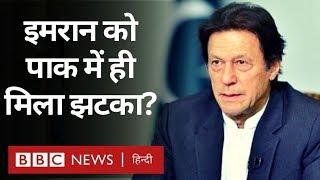 Imran Khan को Nawaz Sharif के विदेश जाने से क्या नुकसान हो सकता है? (BBC Hindi)