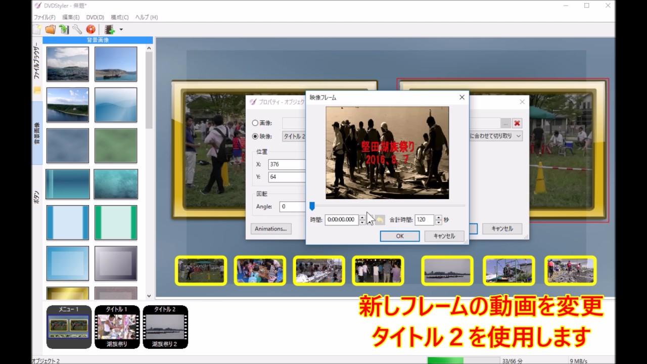 DVDstyler: 万能なDVDオーサリング用フリーソフト  …