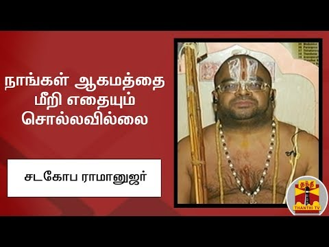 #AyuthaEzhuthu | # AthiVaradar நாங்கள் ஆகமத்தை மீறி எதையும் சொல்லவில்லை - சடகோப ராமானுஜர்  Uploaded on 22/07/2019 :   Thanthi TV is a News Channel in Tamil Language, based in Chennai, catering to Tamil community spread around the world.  We are available on all DTH platforms in Indian Region. Our official web site is http://www.thanthitv.com/ and available as mobile applications in Play store and i Store.   The brand Thanthi has a rich tradition in Tamil community. Dina Thanthi is a reputed daily Tamil newspaper in Tamil society. Founded by S. P. Adithanar, a lawyer trained in Britain and practiced in Singapore, with its first edition from Madurai in 1942.  So catch all the live action @ Thanthi TV and write your views to feedback@dttv.in.  Catch us LIVE @ http://www.thanthitv.com/ Follow us on - Facebook @ https://www.facebook.com/ThanthiTV Follow us on - Twitter @ https://twitter.com/thanthitv
