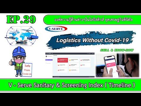 EP.29 V-Serve Sanitary & Screening Index ( Timeline )