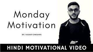 #MondayMotivation | Vasant Chauhan | Motivational Video in Hindi