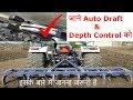 AUTO DRAFT & DEPTH CONTROL SYSTEM IN TRACTORS  | Super Entertainment
