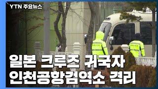 日 크루즈선 7명 귀국...2주간 격리 생활 / YTN