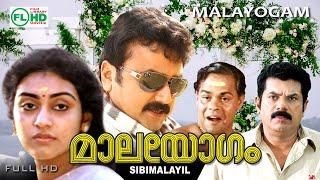MALAYOGAM   Malayalam film    Jayaram   Mukesh   Parvathy  Thilakan    innocent    Others