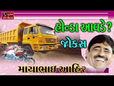 Gujarati Jokes 2017 Full Comedy Mayabhai Ahir HONDA AVADE?