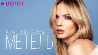 Юлия Михальчик - Метель   Official Audio   2018