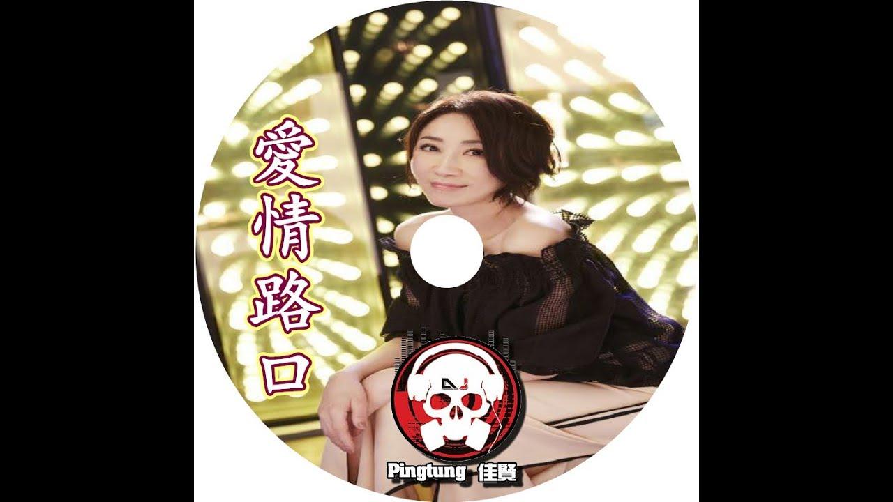 DJ佳賢 - 2017 愛情路口.