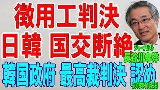 【長谷川幸洋】 韓国政府が最高裁 徴用工判決を認め、日本企業に賠償を求めるからは 日韓 国交断絶は当然という事態 2018年11月2日 thumbnail
