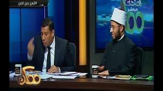 #ممكن   حلقة 17 إبريل 2015   مناظرة إسلام بحيري مع أسامة الأزهري والحبيب على الجفري كاملة