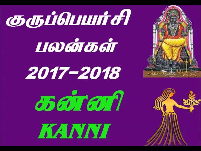 Kanni Rasi Guru Peyarchi Palangal 2017 to 2018